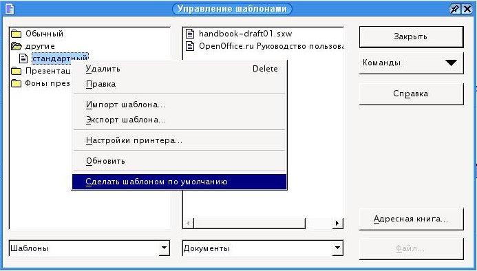 опен офис инструкция по работе - фото 9