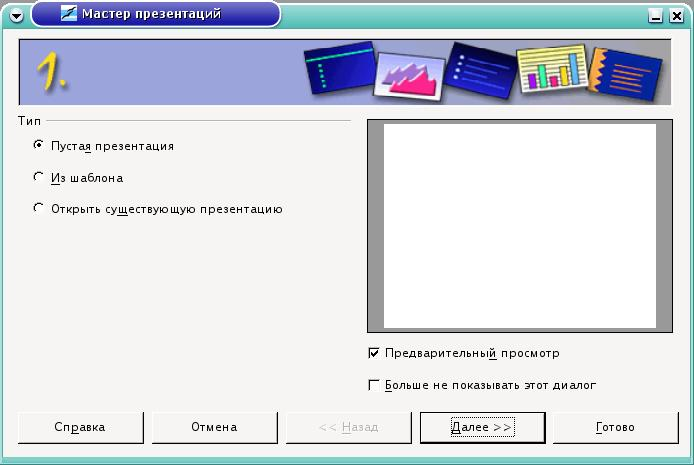 Как сделать фон в опен офис презентации фото 880