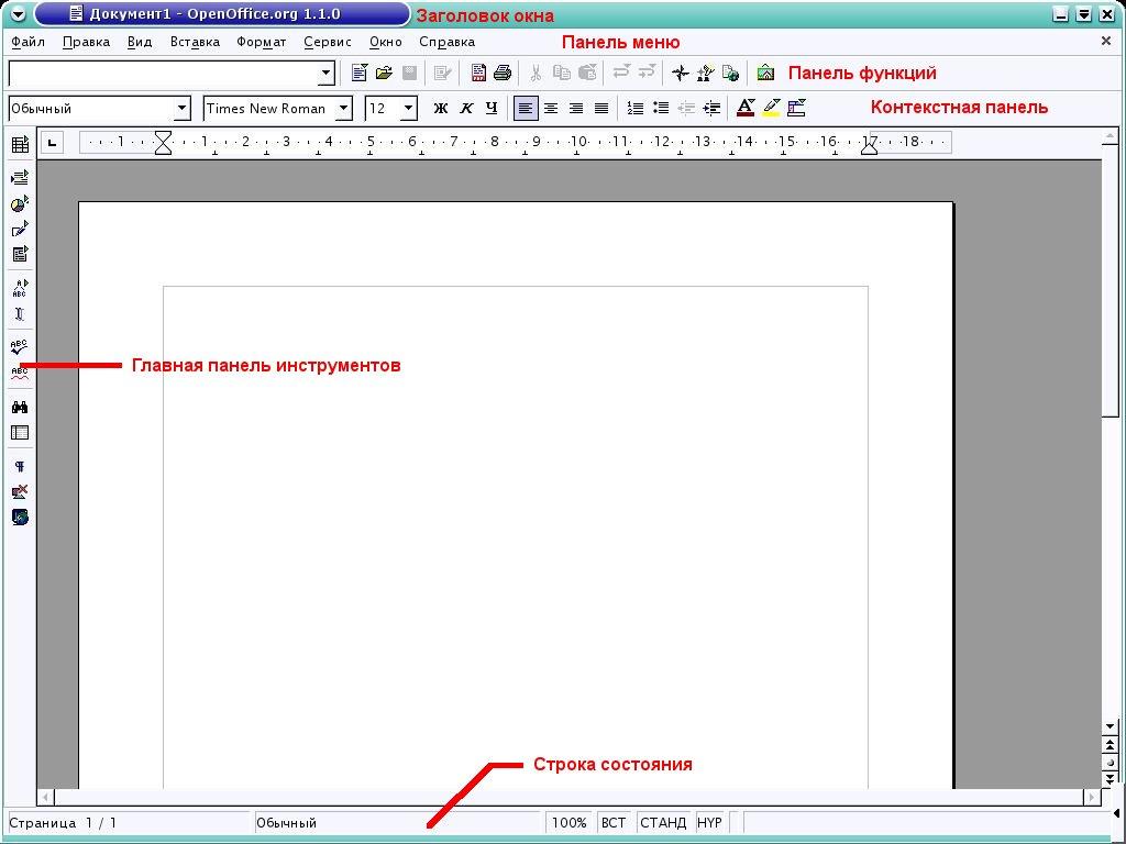 Внешний вид текстового редактора OpenWriter