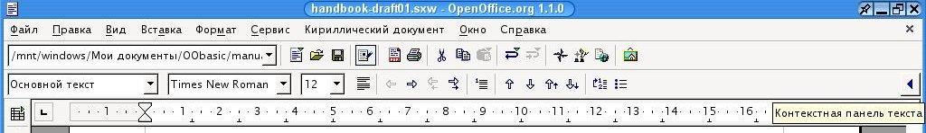 Контекстная панель нумерации