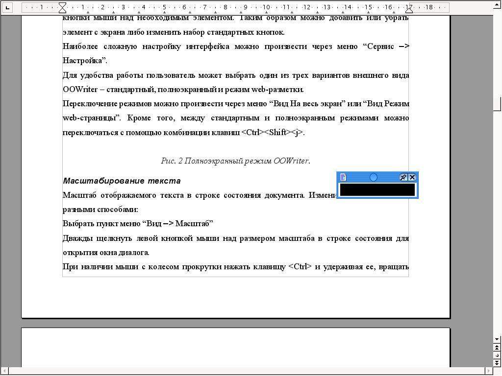 Полноэкранный режим OpenWriter