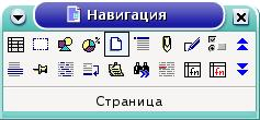Окно Навигация