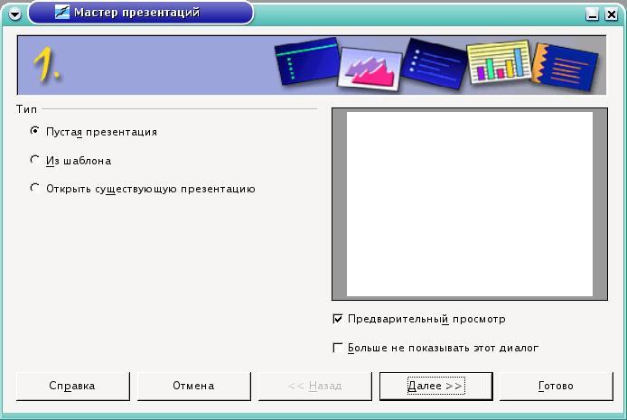 Презентация opendocument скачать программу