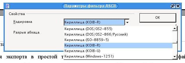 Выбор кодировки при сохранении текстового файла